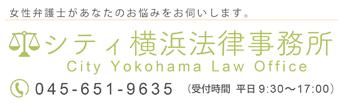 シティ横浜法律事務所